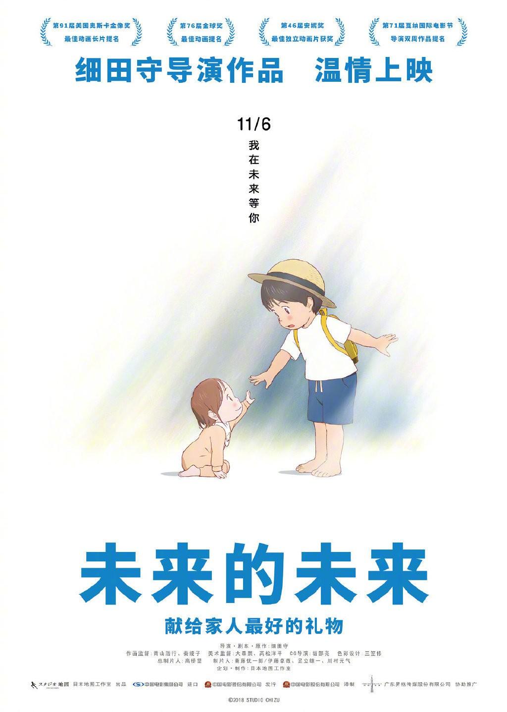 细田守动画电影《未来的未来》定档预告公开 11月6日国内播出